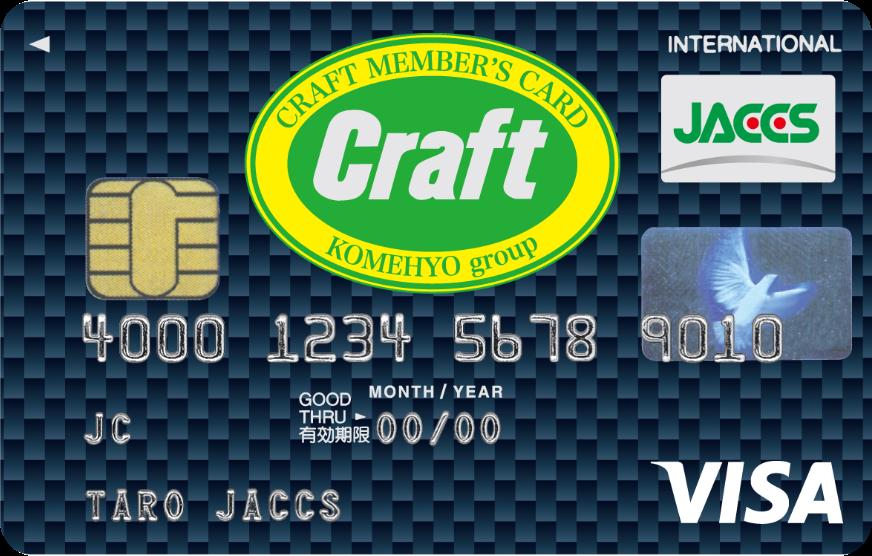 クラフトメンバーズカード